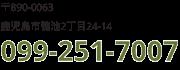 〒890-0063 鹿児島市鴨池2丁目24−14 099-251-7007